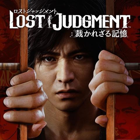 LOST JUDGMENT:裁かれざる記憶 Art